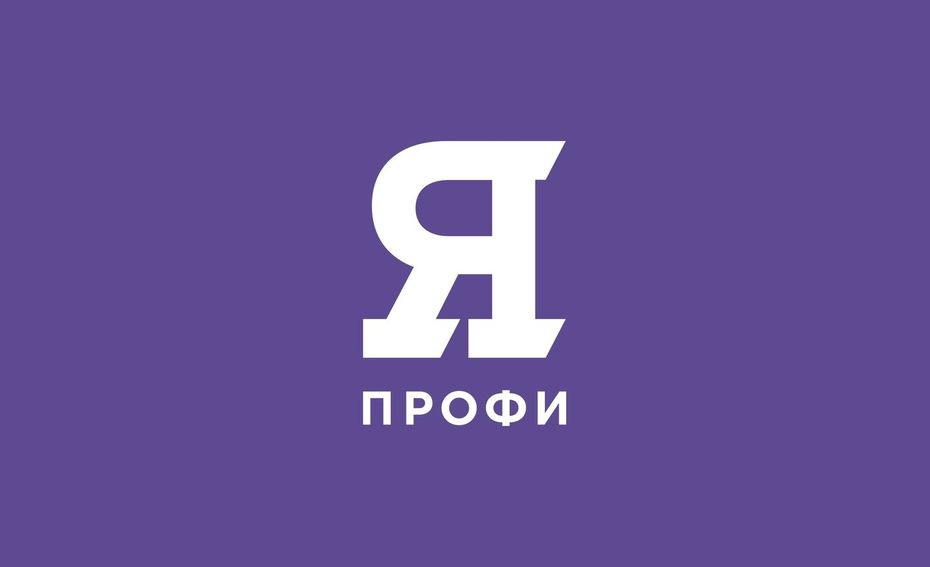 Разработка фирменного стиля для олимпиады «Я— профи!»