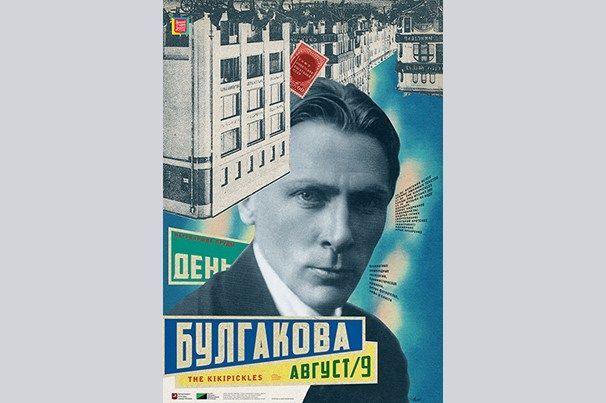 Серия плакатов BULGAKOV MUSEUM