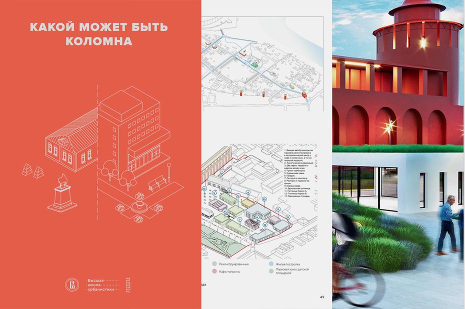 Лаборатория дизайна городской среды