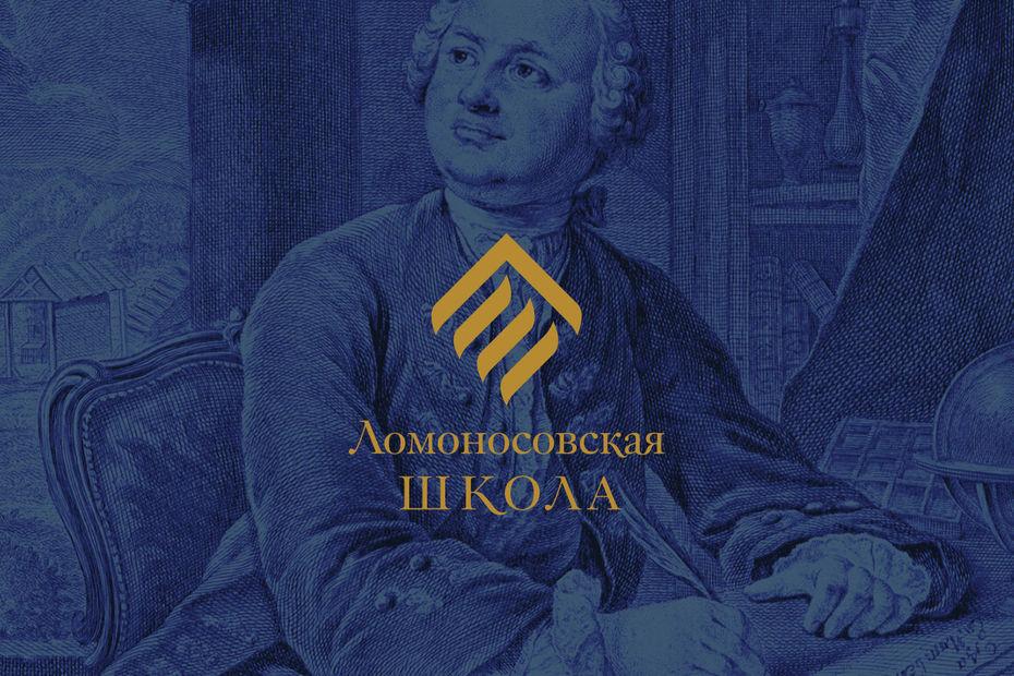 Ребрендинг Ломоносовской школы вМоскве
