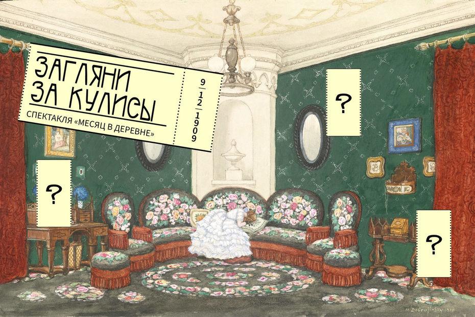 Онлайн-выставка для музея МХАТ