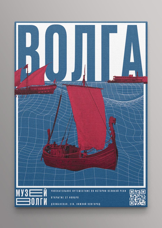 Волга: музей истории великой реки