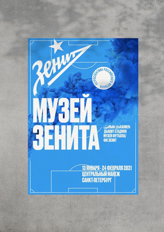 Музей «Зенита»: ретроспектива российского футбола