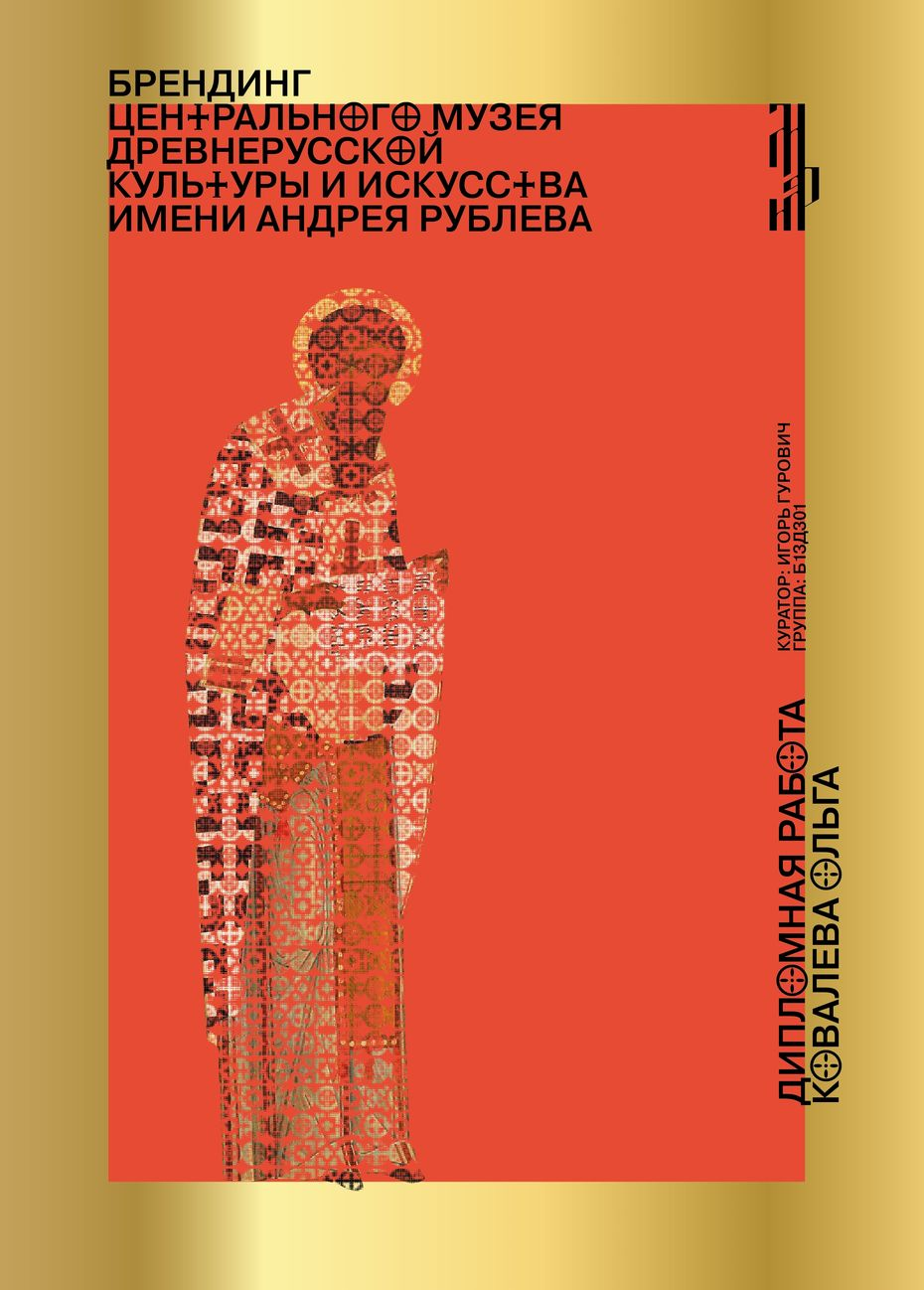 Брендинг музея Андрея Рублева