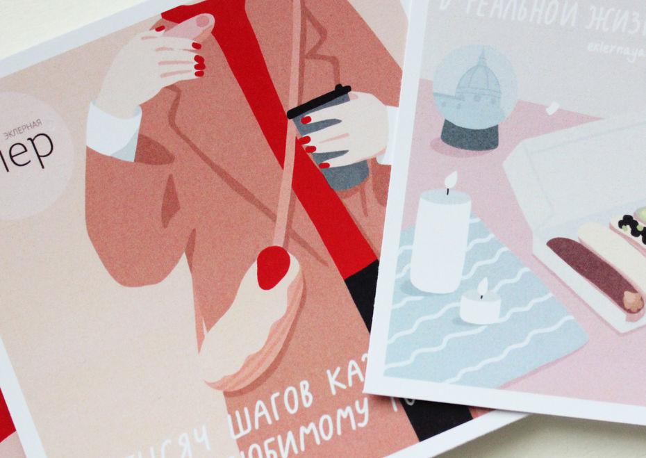 Иллюстрации для московской эклерной. Автор Анна Вейн