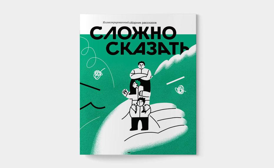 Сборник иллюстрированных рассказов «Сложно сказать»
