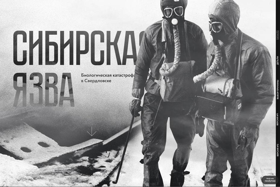 Сибирская язва 1979