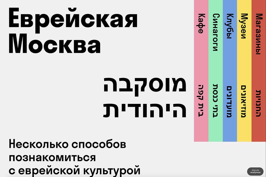 Спецпроект-карта Еврейская Москва