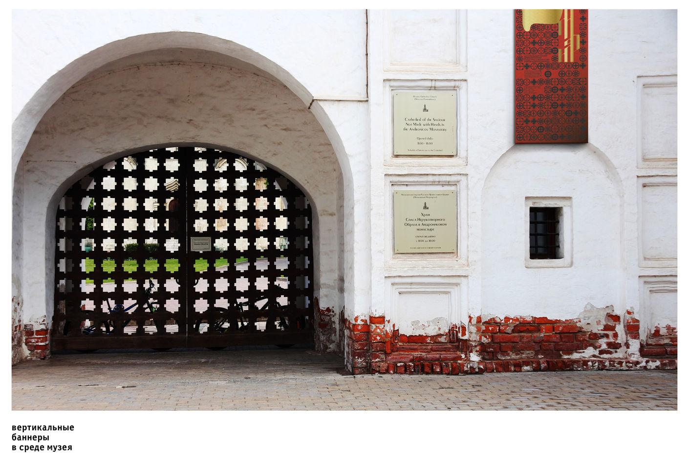 Брендинг Музея Андрея Рублева Лаборатория дизайна НИУ ВШЭ - hsedesignlab.ru