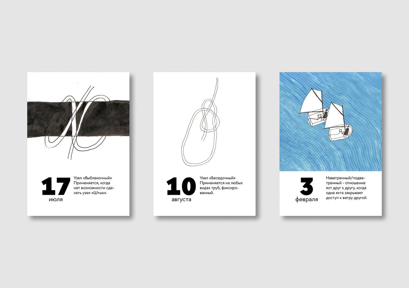 Календарь «Первый год в парусном спорте»