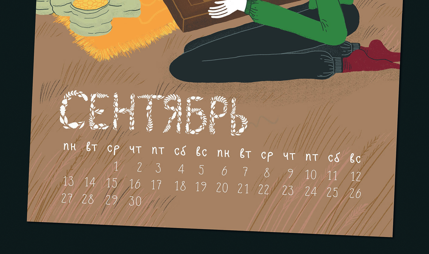 Календарь «Татарская сказка»