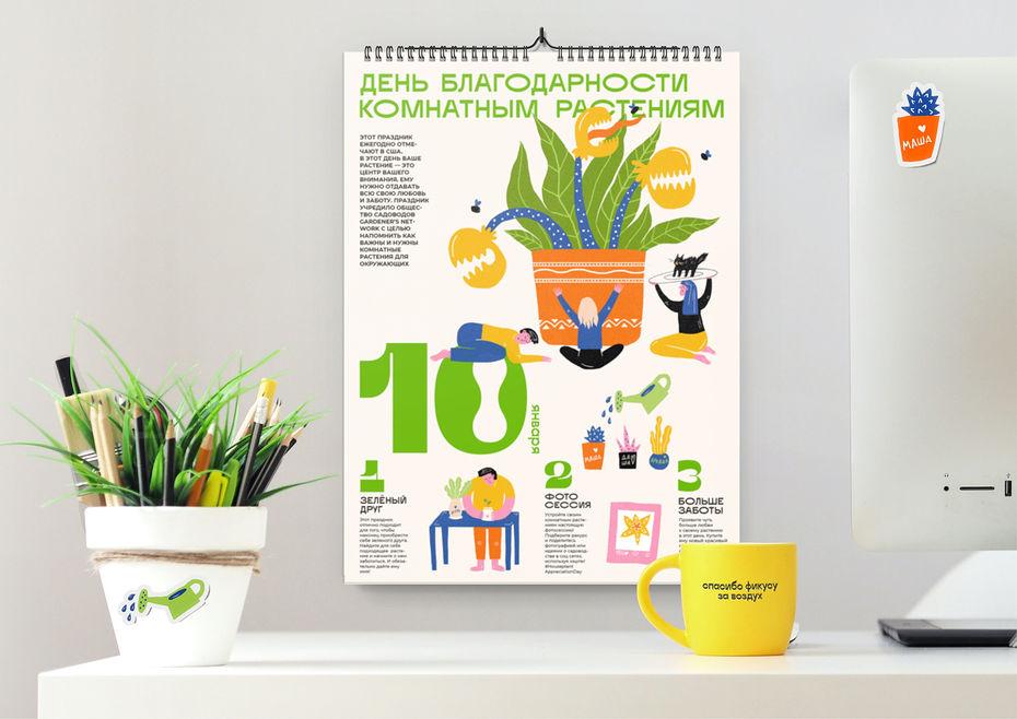 Календарь необычных праздников