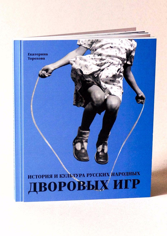 История икультура народных дворовых игр