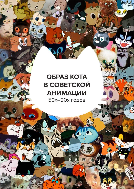 Образ кота всоветской анимации 50-90-ых годов
