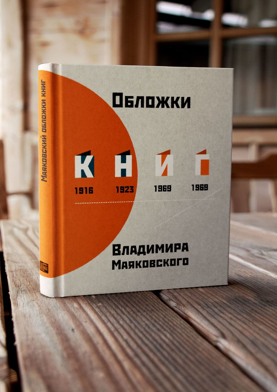Обложки книг В.В. Маяковского