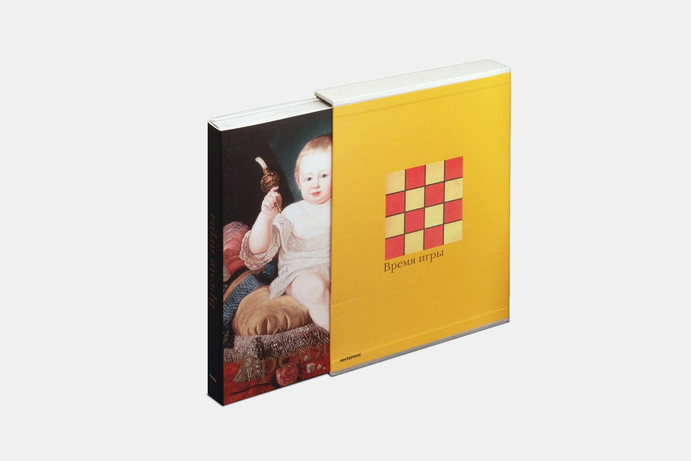 Детская книга «Время игры»