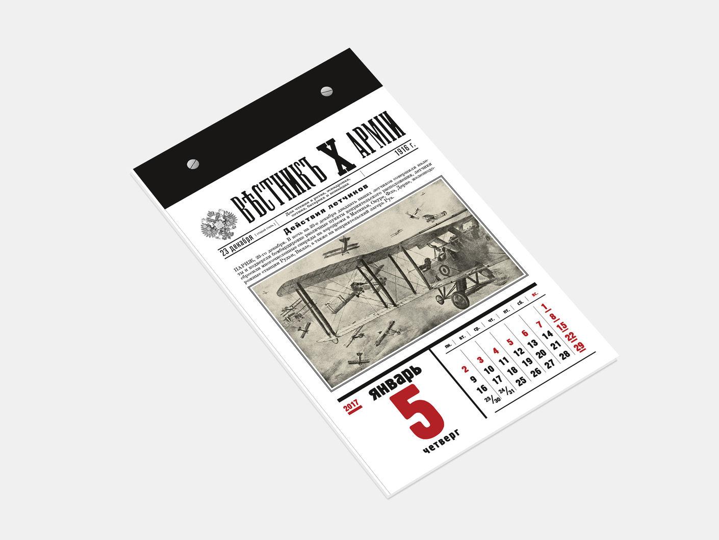 Календарь «Дни 1917-го. Сто лет тому назад»