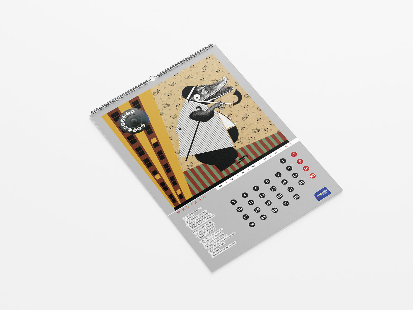 Календарь-телефон