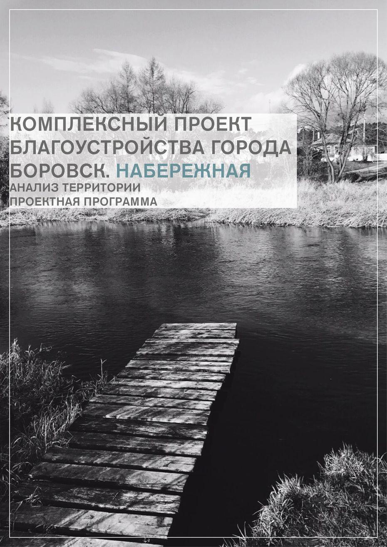 Комплексный проект благоустройства города Боровск