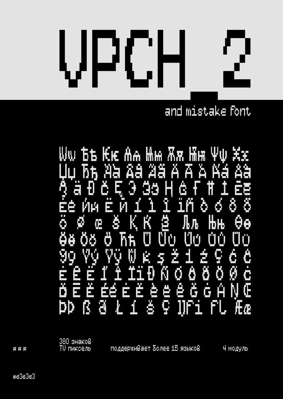 Шрифты «VPCH_2» и«Mistake»