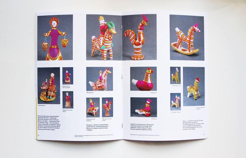 Визуальное исследование Филимоновской игрушки