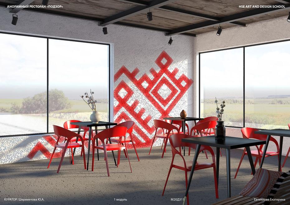 Панорамный ресторан авторской кухни «Подзор»
