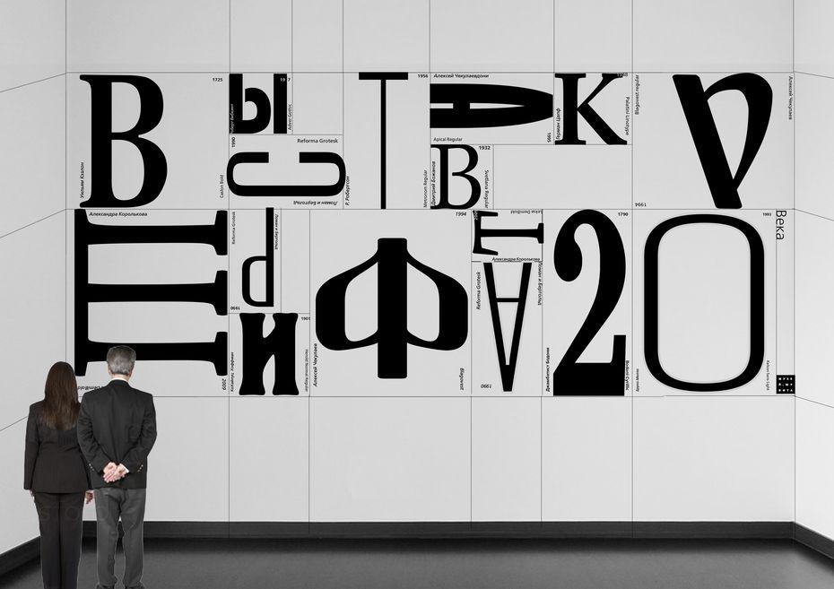 Музей шрифта