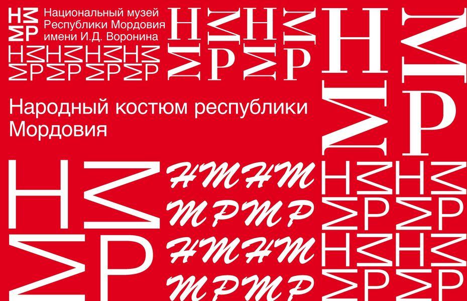 Национальный музей Республики Мордовия имени И.Д. Воронина