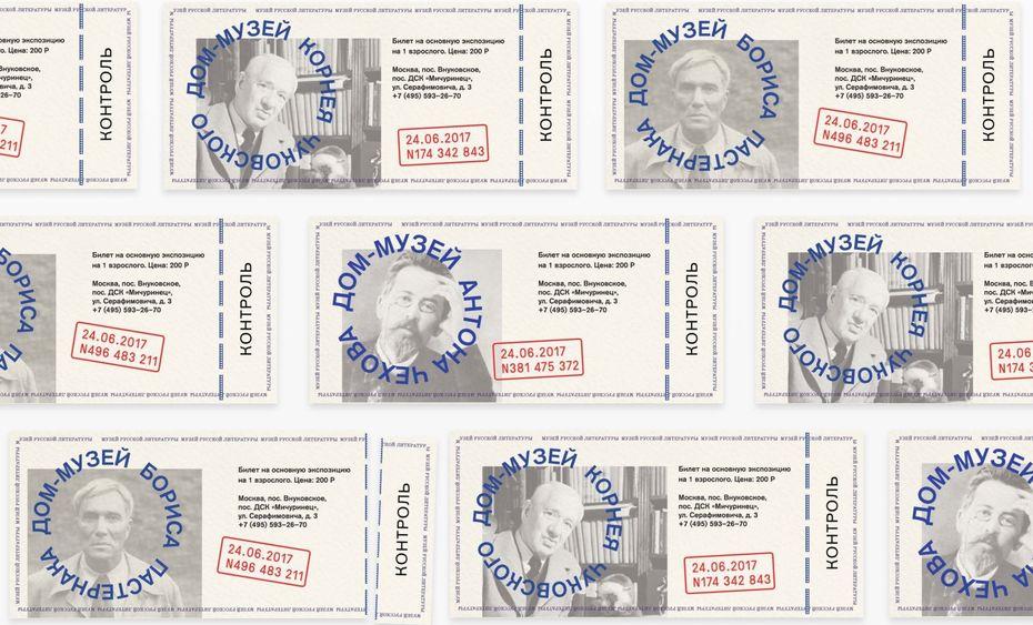 Государственный музей истории российской литературы