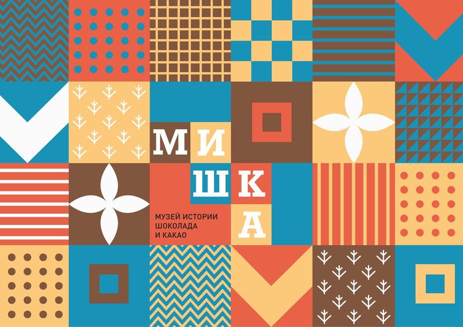 Музей истории шоколада икакао «МИШКа»