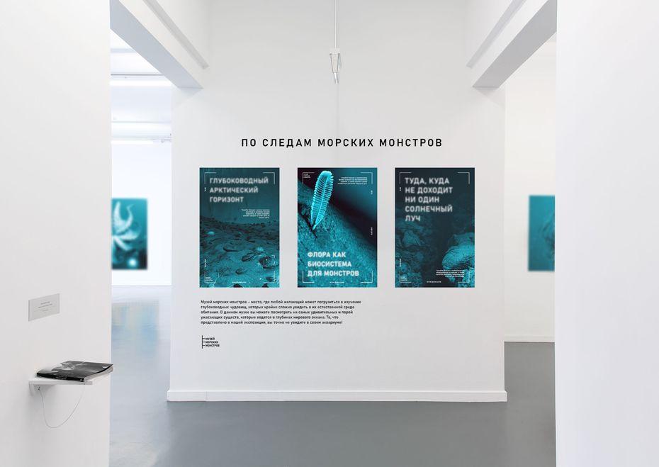 Музей Морских Монстров