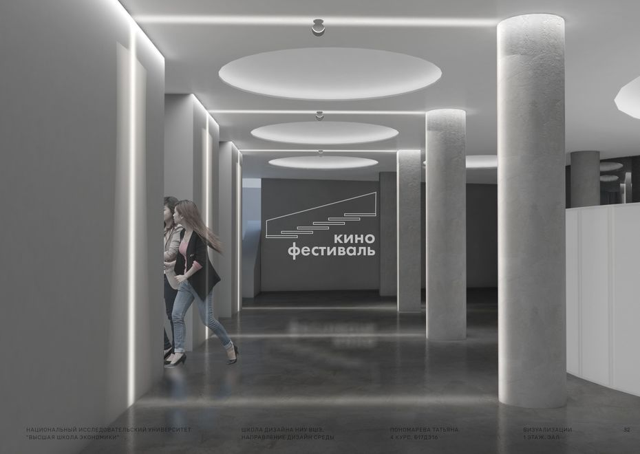 Концепция приспособления кинотеатра «Ударник»