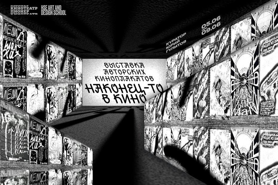 Выставка студентов Лаборатории плаката вкинотеатре Пионер