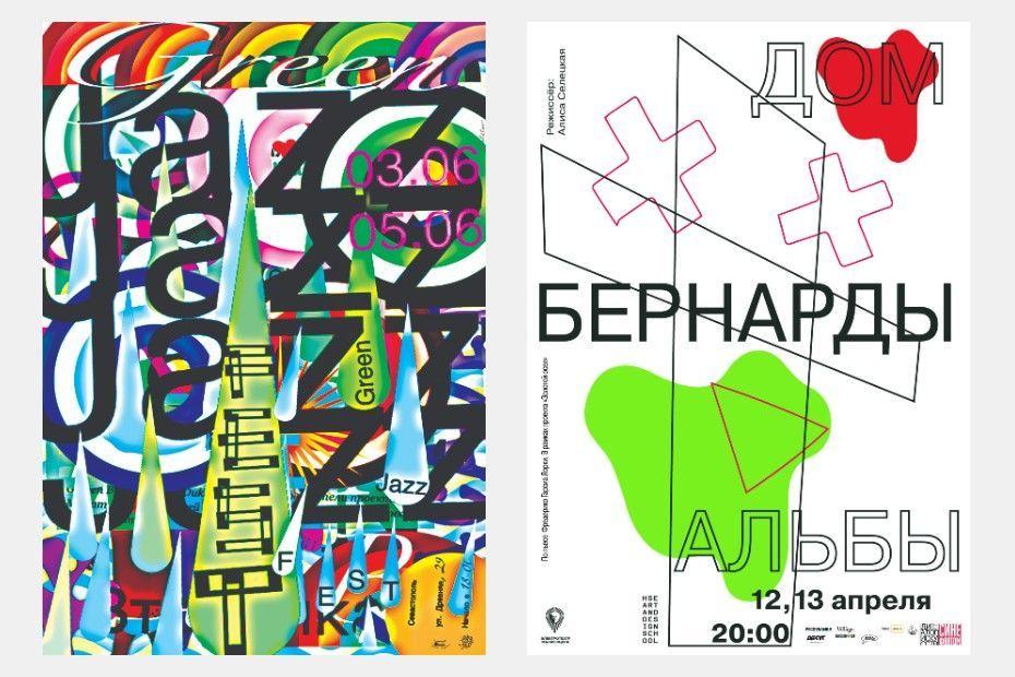 Плакаты Юрия Гулитова иЕвгении Лисициной наМеждународной триеннале вСофии